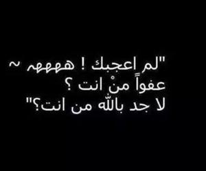 arabic, كلمات, and عرب image