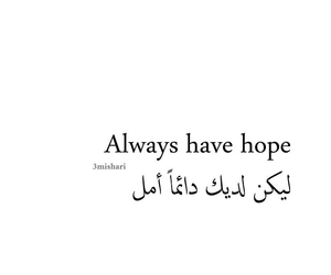 arabic, عربي, and hope image