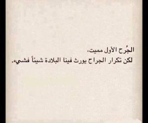 عربي, الجرح, and بلادة image