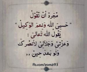 عربي, دعاء, and كلمات image