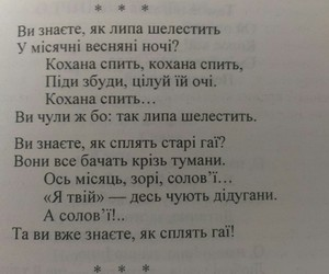 poem, words, and ukraine image