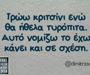 truth and greek quotes image