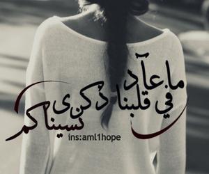 arab, arabic, and girl image