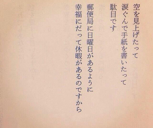 words and 日本語 image