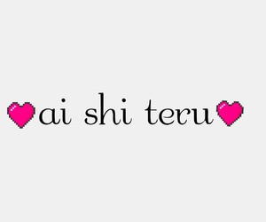heart, japanesse, and I Love You image