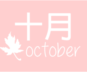 japan, october, and swag image