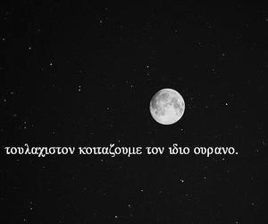 Greece, quotes, and greek quotes image