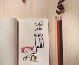 hope, arabic, and عربي image