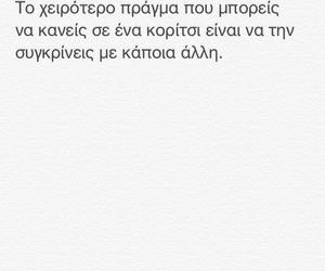 couple, greek, and i phone image