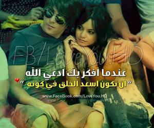 يارب يحفظ حبيبتى image