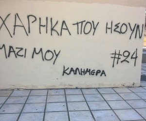 songs and greek quotes image