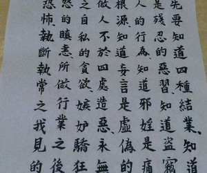 calligraphy, chinese, and 中文 image