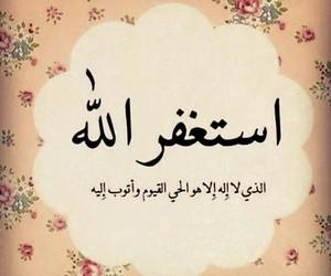 استغفر الله image