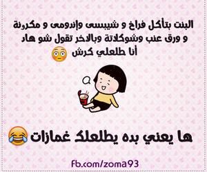 بنت, عربي, and ضحك image