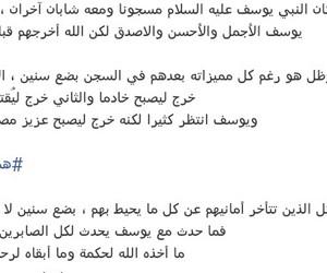 حلم, يوسف, and أحلام image