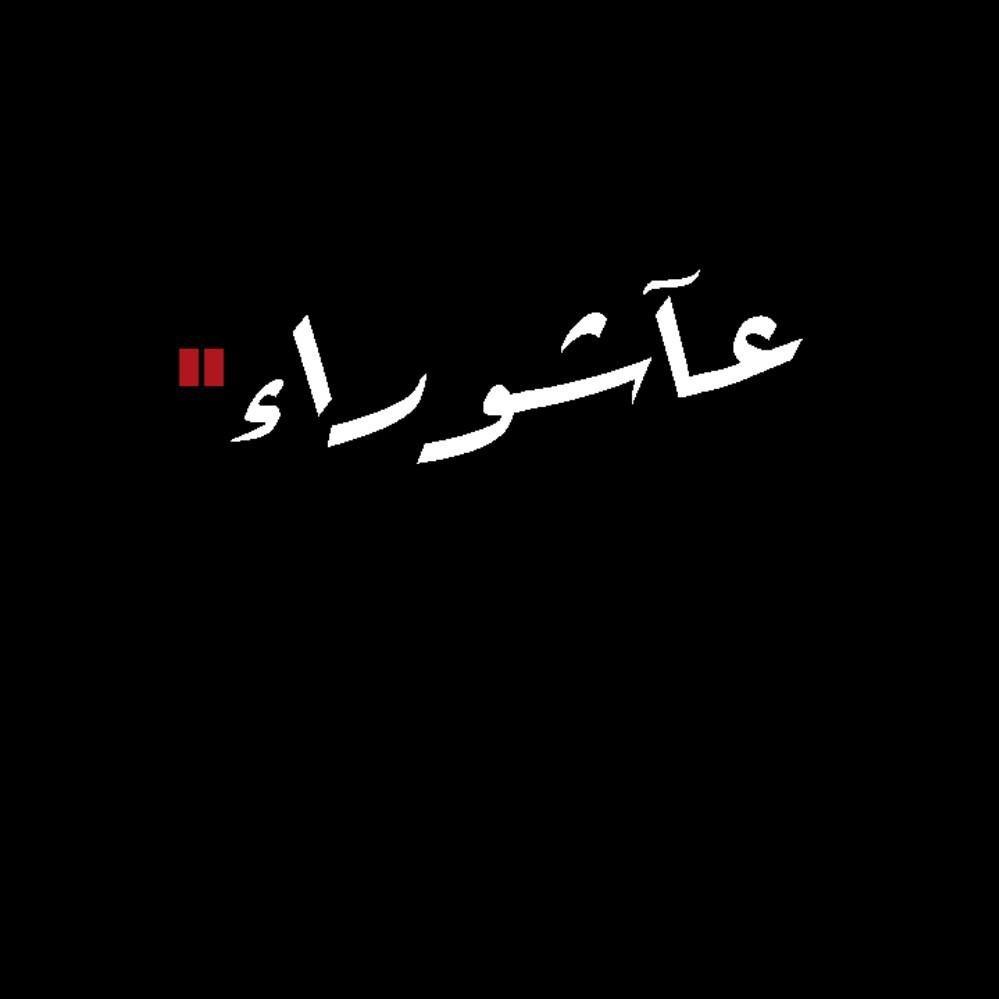 صور حسينيه بمناسبة شهر محرم و عاشوراء
