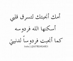 حب, عربي, and كلام image