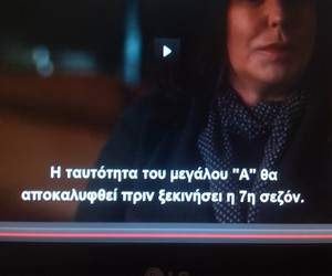pretty little liars, pll, and pll greek quotes image