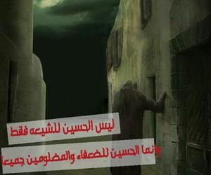 حزن, عراق, and بكاء image