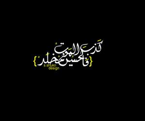 الموت, الحسين, and كذب image