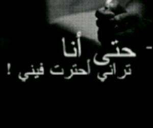 عربي, كتابات, and غريب image