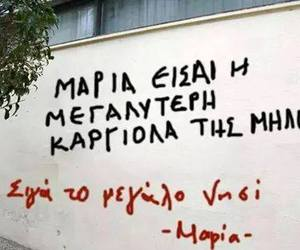 graffitti, quote, and greek image