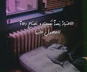 عربية, وجع, and انتظار image