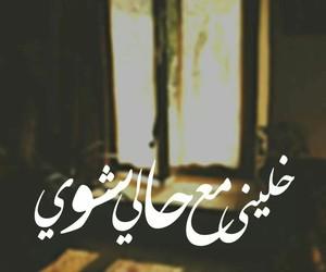 حالي, عربي, and خليني image
