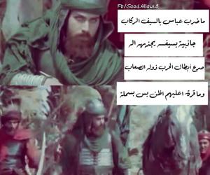 arab, iraq, and pic image