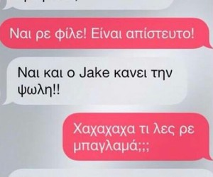 chat, funny, and μηνυμα image