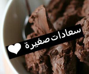 arabic, الحب, and سعادة image