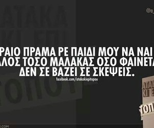 boys, true story, and greek quotes image