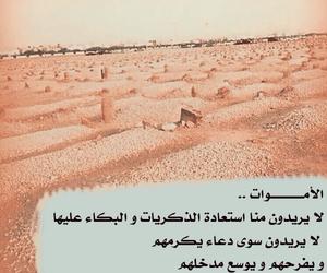 قبر, اموات, and islam image