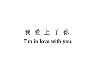 im in love with you image