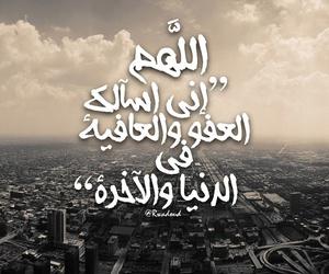 عربي, يارب, and اسلام image