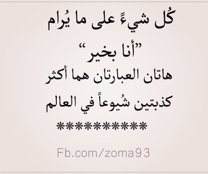 عربي, حقيقة, and كلام image