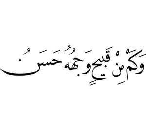 عربي, arabic, and سلام عليكم image