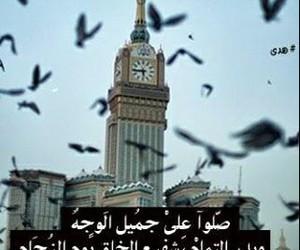 اسلام, اللهم صل على محمد, and دينيه image