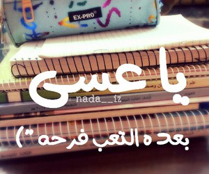 arabic, picture, and خقه image