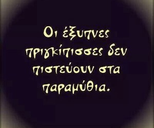 fairytales, greek, and greek quotes image