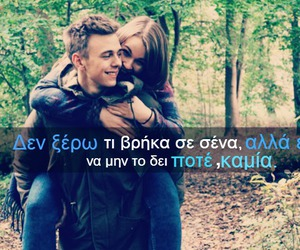 couple and greek quotes image