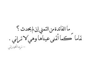arabic, عربي, and arabi image