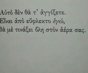 greek quotes and Κική Δημουλά image