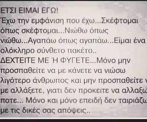 greek, γρεεκζ, and ellinika image