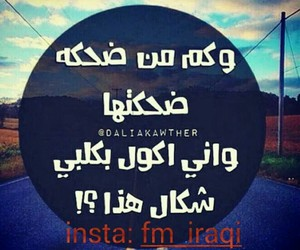 laugh and ضحك image