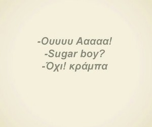 29, greek quotes, and Ελληνικά image