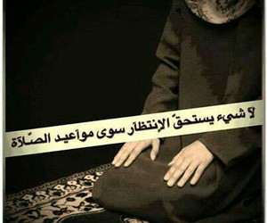 muslim, allah, and arabic image