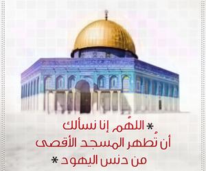 عربي, فلسطين, and الأقصى image