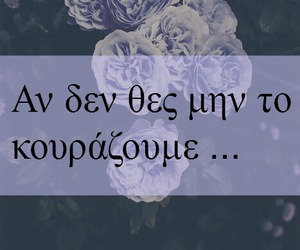greek, greekquotes, and greek texts image