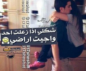 عراقي, زعل, and شكلي اذا image